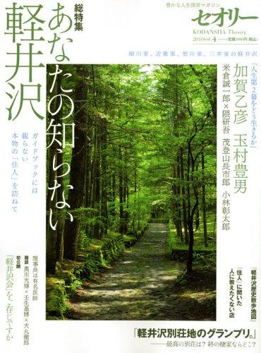 あなたの知らない軽井沢 〔セオリー〕2010 vol.4 (セオリーMOOK)