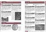国宝の地図帳 (タツミムック) 画像