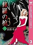修羅の棺 3 (マーガレットコミックスDIGITAL)