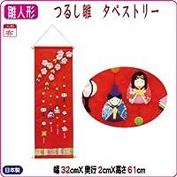 【雛人形】 タペストリー  つるし雛タペストリー  日本製 33-1140