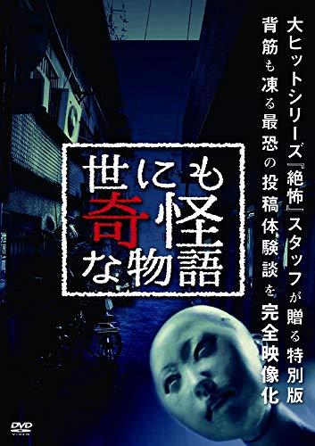 世にも奇怪な物語 HOXS-001 [DVD]