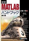最新MATLABハンドブック第三版