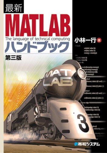 最新MATLABハンドブック第三版の詳細を見る