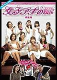 女子アナの罰 根性編[DVD]