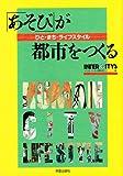 「あそび」が都市をつくる―ひと・まち・ライフスタイル