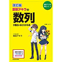 改訂版 坂田アキラの 数列が面白いほどわかる本 (坂田アキラの理系シリーズ)