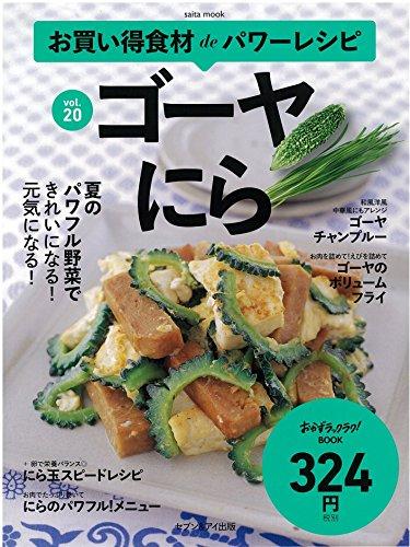 お買い得食材deパワーレシピ 20 ゴーヤ にら (サイタムック)
