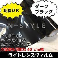 【箱付】カーライトレンズフィルム 40cm×1m ダークブラック