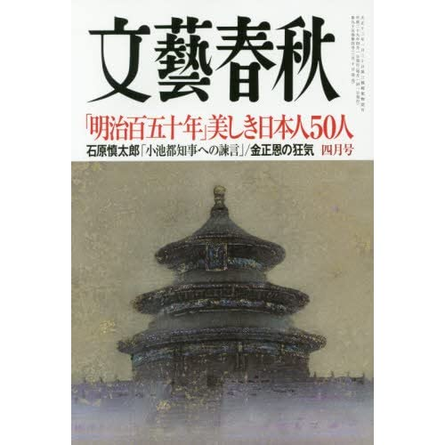 文藝春秋 2017年 04 月号 [雑誌]