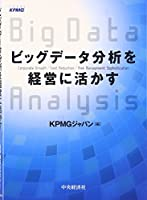 ビッグデータ分析を経営に活かす