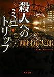 殺人へのミニ・トリップ (角川文庫)