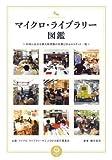 マイクロ・ライブラリー図鑑〜全国に広がる個人図書館の活動と514のスポット一覧 (まちライブラリー文庫)