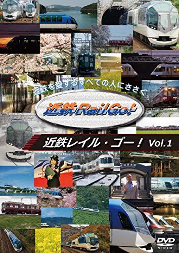 近鉄Rail Go! Vol.1  近鉄を愛するすべての人にささぐ [DVD]