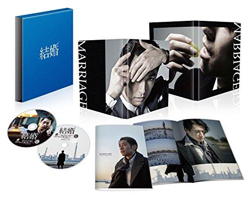 【Amazon.co.jp限定】結婚 DVD豪華版(非売品プレス付)