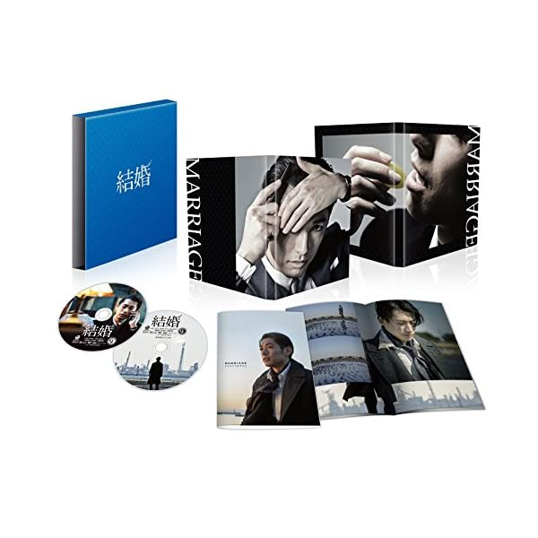 【Amazon.co.jp限定】結婚 DVD豪華...の商品画像