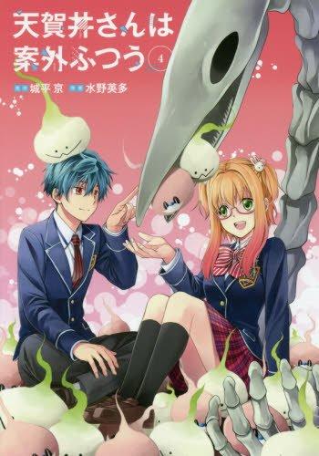 天賀井さんは案外ふつう(4)(完) (ガンガンコミックス)の詳細を見る