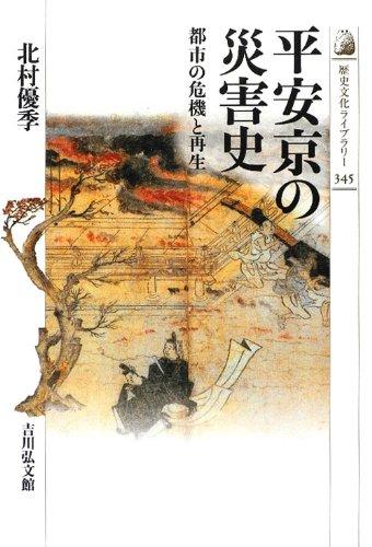 平安京の災害史―都市の危機と再生 (歴史文化ライブラリー)