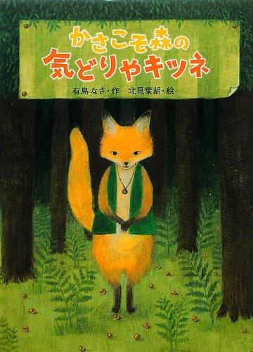 かさこそ森の気どりやキツネ (単行本)の詳細を見る