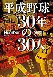 平成野球 30年の30人 (文春e-book) 画像