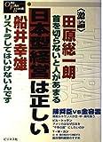 激論・日本型経営は正しい (One Plus Book)