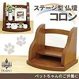ペット仏壇 ステージ 「コロン」 ブラウン メモリアル 犬 猫 かわいい 茶 仏壇 ミニ 台