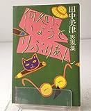 何処にいようと、りぶりあん―田中美津表現集 (1983年)