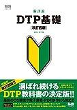 新詳説DTP基礎 改訂四版