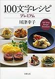 100文字レシピ プレミアム (新潮文庫)