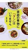 家庭の煮物に「ダシ」はいりません (青春新書プレイブックス)