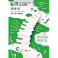ピアノピースPP1374 ひらり / 大原櫻子  (ピアノソロ・ピアノ&ヴォーカル)~映画「チア☆ダン~女子高生がチアダンスで全米制覇しちゃったホントの話~」主題歌 (PIANO PIECE SERIES)