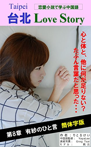 台北 Love Story 第8章【簡体字版】恋愛小説で学ぶ中国語: 有紗のひと言 (LITTLE-KEI.COM)