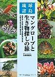 琉球諸島 マングローブと生き物探しの旅