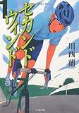 セカンドウィンド 1 (小学館文庫)
