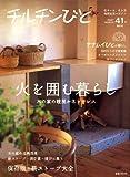 チルチンびと 2007年 03月号 [雑誌] 画像