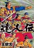 達人伝~9万里を風に乗り~(25) (アクションコミックス)