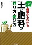 イラスト 基本からわかる土と肥料の作り方・使い方