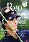 月刊 石川遼 スペシャル Ryo No.01 (マガジンハウスムック) [ムック] / マガジンハウス (刊)