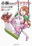 小林さんちのメイドラゴン カンナの日常(6) (アクションコミックス(月刊アクション))