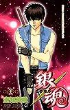 銀魂-ぎんたま- 28 (ジャンプコミックス)