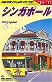 D20 地球の歩き方 シンガポール 2010~2011