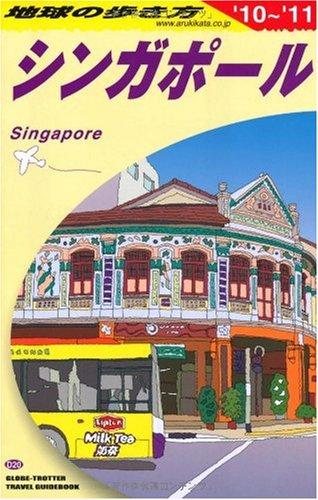 D20 地球の歩き方 シンガポール 2010~2011の詳細を見る