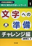 """文字への準備・チャレンジ編 (""""特別支援教育""""学びと育ちのサポートワーク)"""