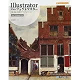 Illustratorパーフェクトマスター [基本&実践リファレンス]