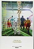 サッカースターへの道のり: プロになった17人の少年時代 (GAKKEN SPORTS BOOKS)