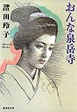 おんな泉岳寺 (集英社文庫) 画像