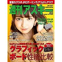 週刊アスキーNo.1207(2018年12月4日発行) [雑誌]