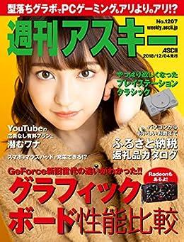 週刊アスキー No.1202-1207 [Weekly Ascii No.1202-1207]