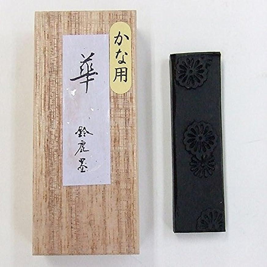 星報奨金くつろぐ【鈴鹿墨】油煙墨 - 華 0.7丁型(かな用)