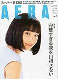 AERA 2015年 6/8 号 [雑誌]