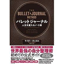 バレットジャーナル 人生を変えるノート術